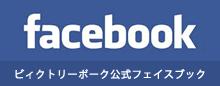 Facebookもご覧ください!